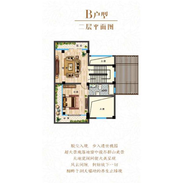 B户型二层平面图