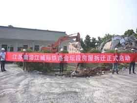 南沿江城际铁路金坛段房屋拆迁工作正式启动