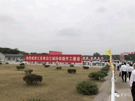 南沿江高铁开工仪式在金坛顺利举行