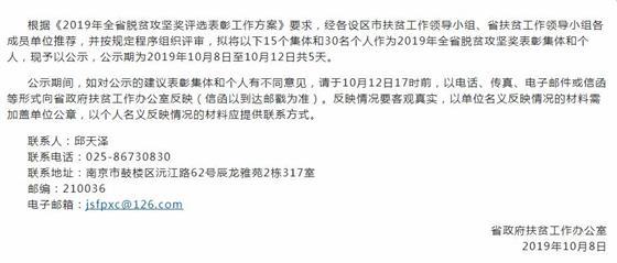 2019江苏脱贫攻坚拟表彰名单出炉!金坛上榜的是