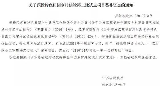 省财政厅直拨220万元!金坛这个村发达了