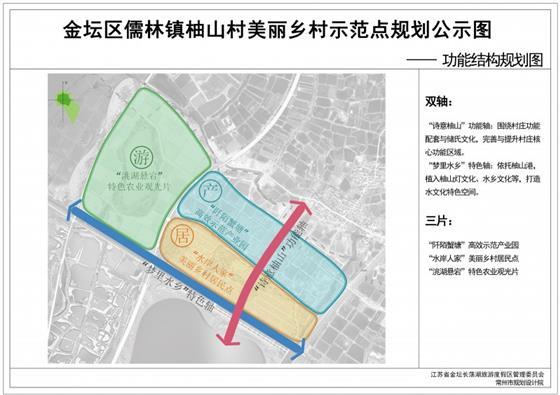 金坛区儒林镇柚山村美丽乡村示范点规划公示图,将迎来新旅游线路的大开发