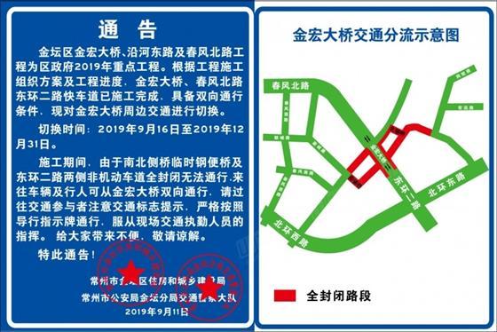 金宏大桥主干道即将通车,周边交通将进行切换,请注意绕行